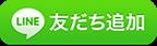LINE@友達に追加